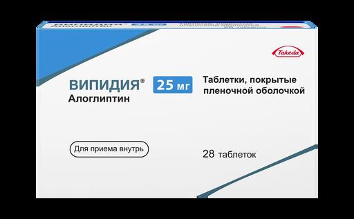 Випидия, 25 мг, таблетки, покрытые пленочной оболочкой, 28шт.