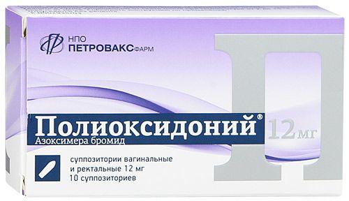 Полиоксидоний, 12 мг, суппозитории вагинальные и ректальные, 10шт.