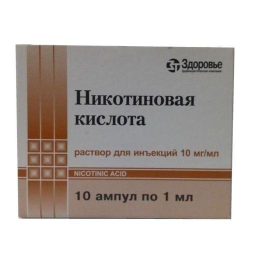 Никотиновая кислота (для инъекций), 10 мг/мл, раствор для инъекций, 1мл, 10шт.