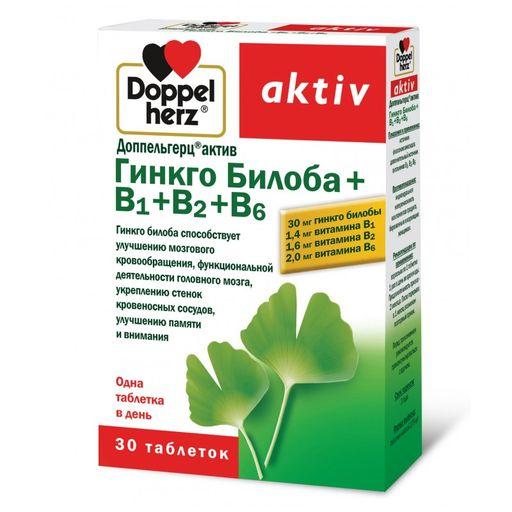 Доппельгерц актив Гинкго Билоба+B1+B2+B6, 275 мг, таблетки, 30шт.