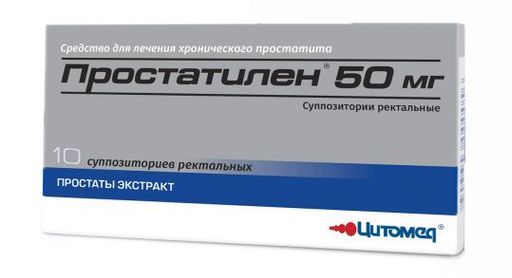 Простатилен, 50 мг, суппозитории ректальные, 10шт.