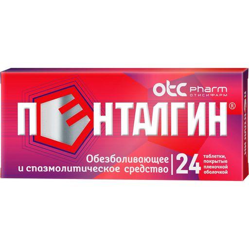 Пенталгин, таблетки, покрытые пленочной оболочкой, обезболивающее, 24шт.
