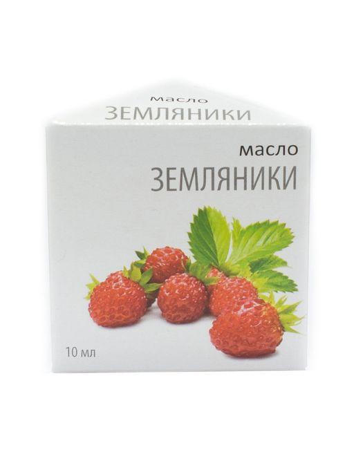 Масло Земляники, масло косметическое, 10 мл, 1шт.