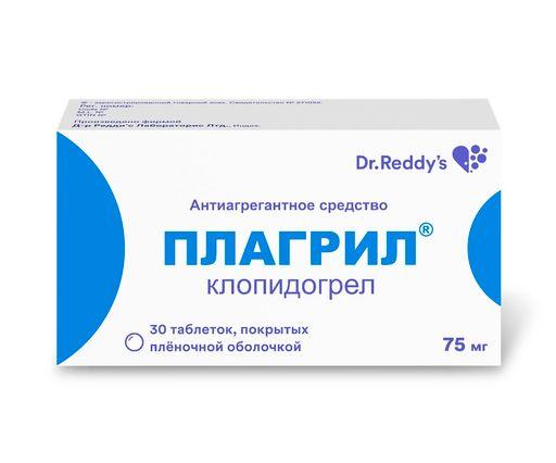 Плагрил, 75 мг, таблетки, покрытые пленочной оболочкой, 30шт.