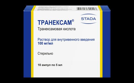 Транексам, 100 мг/мл, раствор для внутривенного введения, 5 мл, 10шт.