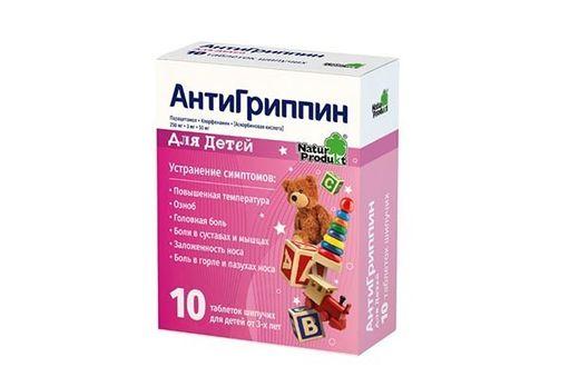 Антигриппин, 250 мг+3 мг+50 мг, таблетки шипучие для детей, 10шт.
