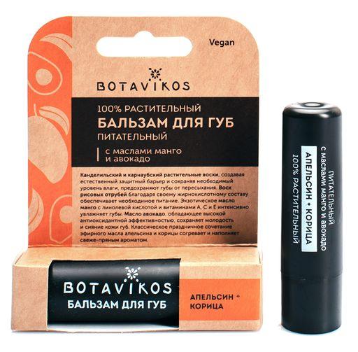 Botavikos Бальзам для губ с ароматом апельсина и корицы, помада, 4 г, 1шт.