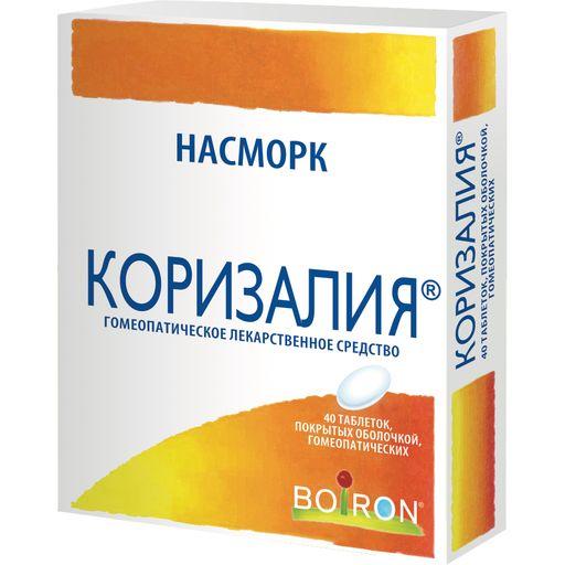Коризалия, таблетки, покрытые оболочкой, гомеопатические, 40шт.