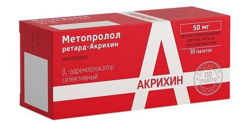 Метопролол ретард-Акрихин, 50 мг, таблетки пролонгированного действия, покрытые пленочной оболочкой, 30шт.