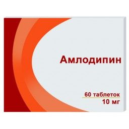 Амлодипин, 10 мг, таблетки, 60шт.