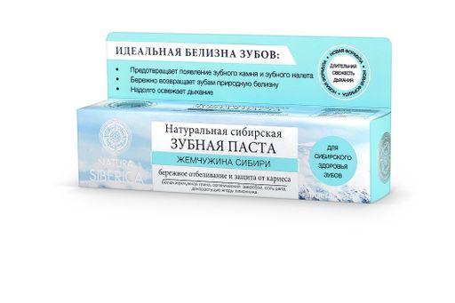 Natura siberica зубная паста Жемчужина Сибири идеальная белизна зубов, паста зубная, 100 мл, 1шт.