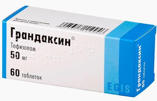 Грандаксин, 50 мг, таблетки, 60шт.