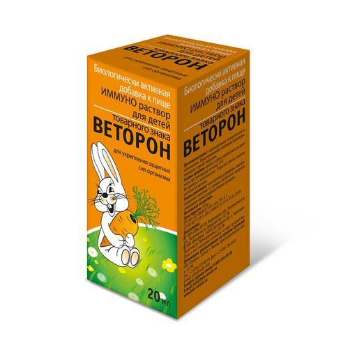 Веторон Иммуно для детей, капли для приема внутрь, 20 мл, 1шт.