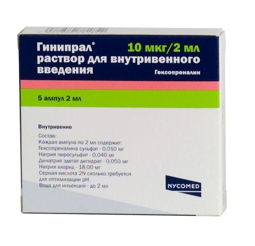 Гинипрал, 10 мкг/2 мл, раствор для внутривенного введения, 2 мл, 5шт.
