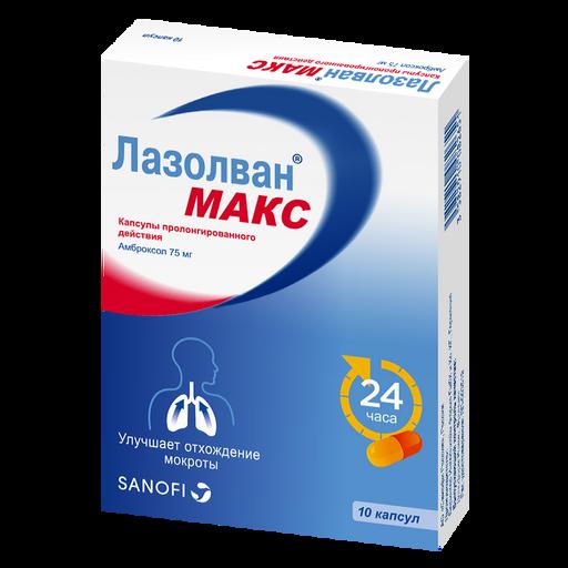 Лазолван Макс, 75 мг, капсулы пролонгированного действия, 10шт.
