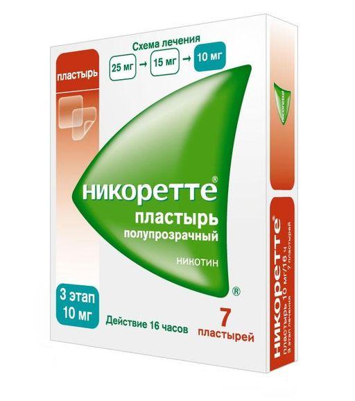 Никоретте, 10 мг/16 ч, пластырь трансдермальный, полупрозрачная, 7шт.