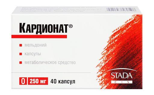 Кардионат, 250 мг, капсулы, 40шт.