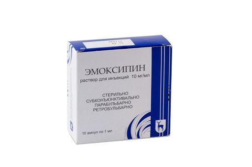 Эмоксипин (для инъекций), 10 мг/мл, раствор для инъекций, 1 мл, 10шт.
