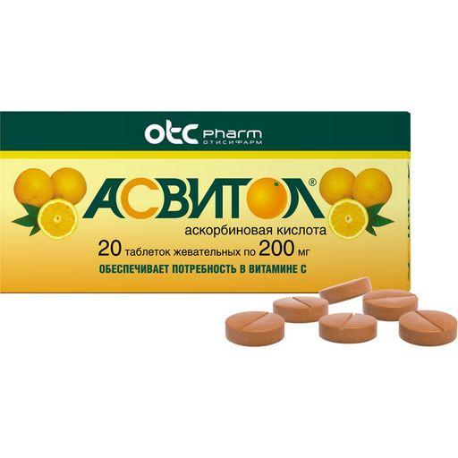 Асвитол, 200 мг, таблетки жевательные, апельсин, 20шт.