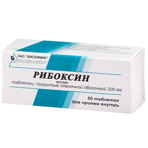 Рибоксин, 200 мг, таблетки, покрытые пленочной оболочкой, 50шт.