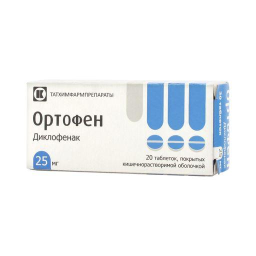 Ортофен, 25 мг, таблетки, покрытые кишечнорастворимой оболочкой, 20шт.