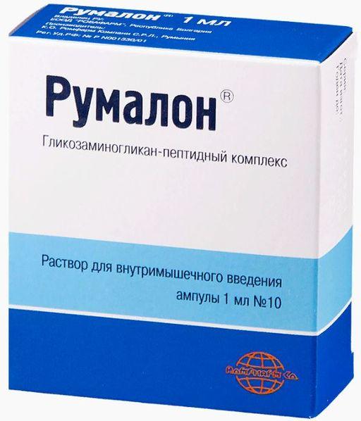 Румалон, раствор для внутримышечного введения, 1 мл, 10шт.