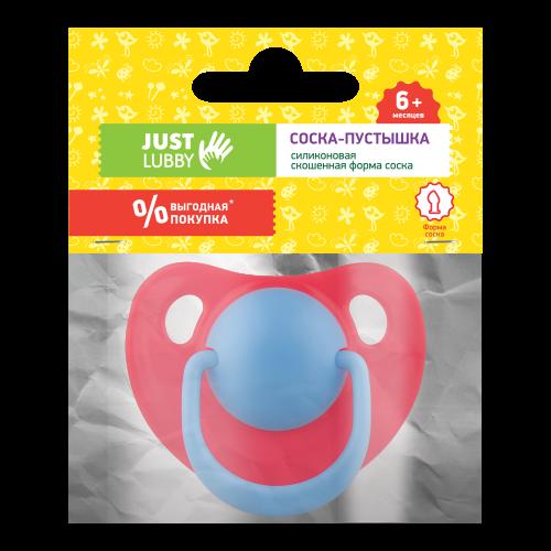 Lubby Пустышка Классика силиконовая со скошенным соском, для детей с 6 месяцев, 1шт.