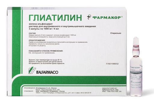 Глиатилин, 1000 мг/4 мл, раствор для внутривенного и внутримышечного введения, 4 мл, 3шт.