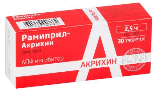 Рамиприл, 2.5 мг, таблетки, 30шт.