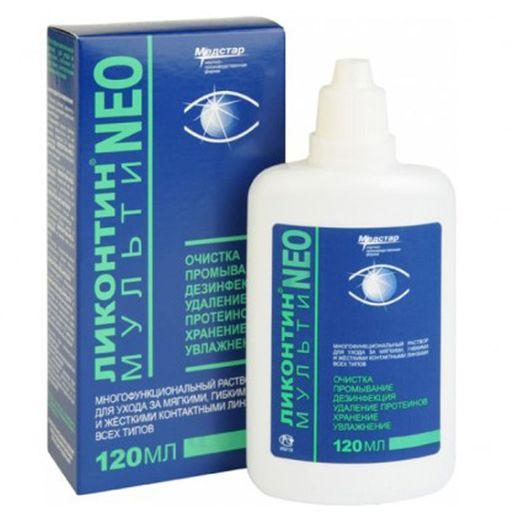 Ликонтин-Нео Мульти для ухода за контактными линзами, раствор для обработки и хранения контактных линз, 120 мл, 1шт.