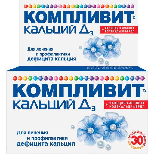 Компливит кальций Д3 (апельсин), 500мг+200МЕ, таблетки жевательные, кальций + витамин Д3, 30шт.
