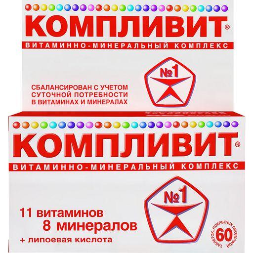 Компливит, таблетки, покрытые оболочкой, витамины + минералы, 60шт.