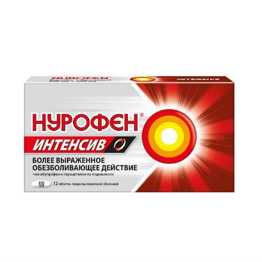 Нурофен Интенсив, 200 мг+500 мг, таблетки, покрытые пленочной оболочкой, 12шт.