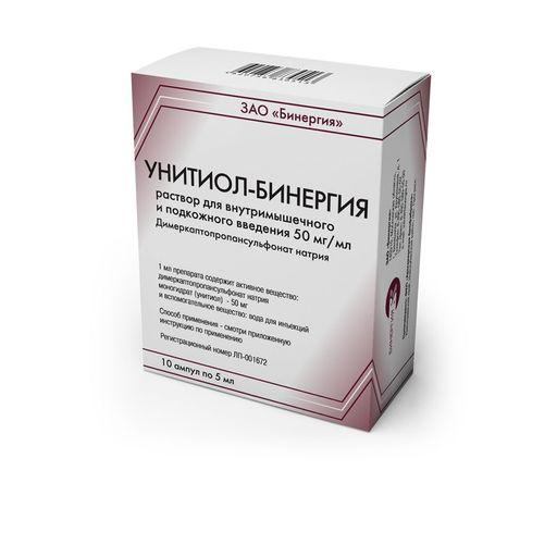 Унитиол-Бинергия, 50 мг/мл, раствор для внутримышечного и подкожного введения, 5 мл, 10шт.
