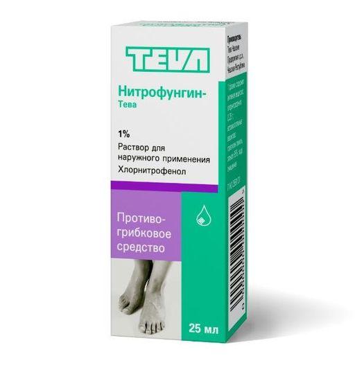 Нитрофунгин-Тева, 1%, раствор для наружного применения, 25 мл, 1шт.