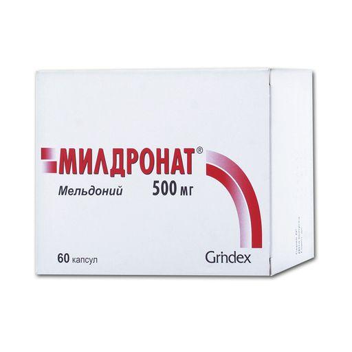 Милдронат, 500 мг, капсулы, 60шт.
