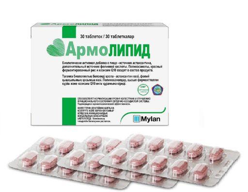 АрмоЛИПИД, 799.34 мг, таблетки, 30шт.