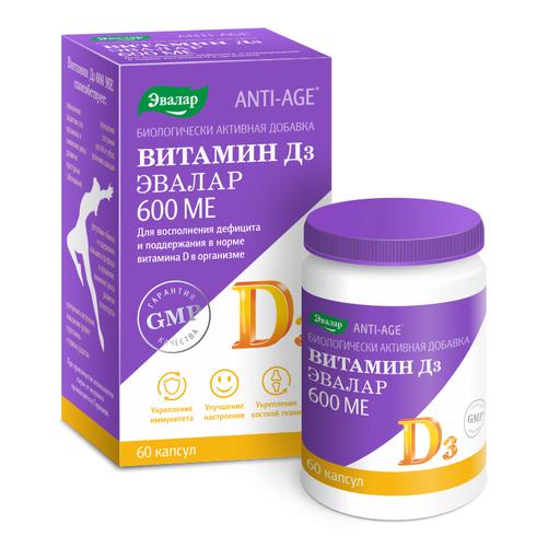 Витамин Д3 600 МЕ, 600 МЕ, капсулы, 60шт.