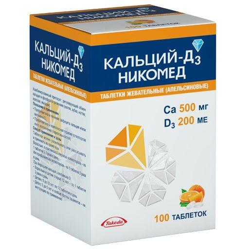 Кальций-Д3 Никомед, 500 мг+200 МЕ, таблетки жевательные, со вкусом или ароматом апельсина, 100шт.