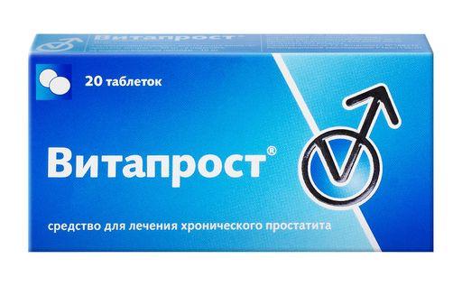Витапрост, 100 мг, таблетки, покрытые кишечнорастворимой оболочкой, 20шт.
