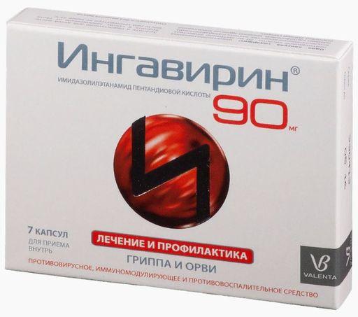 Ингавирин, 90 мг, капсулы, 7шт.
