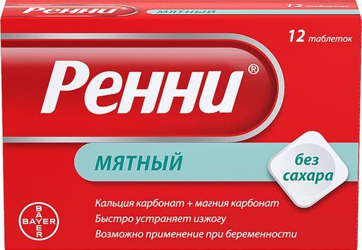 Ренни, 680 мг+80 мг, таблетки жевательные, мятные, без сахара, 12шт.