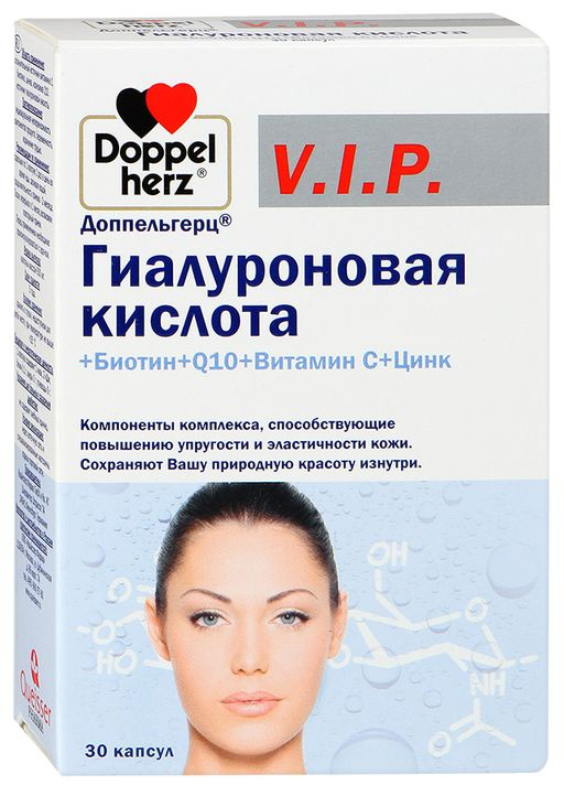 Доппельгерц VIP Гиалуроновая кислота+Биотин+Q10+Витамин С+Цинк, 930 мг, капсулы, 30шт.