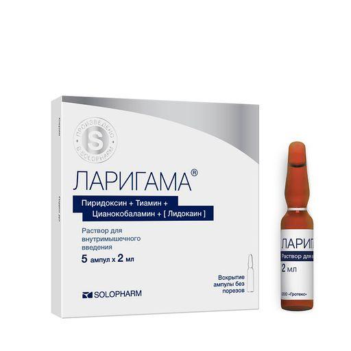 Ларигама, 100 мг+100 мг+1 мг/2 мл, раствор для внутримышечного введения, 2 мл, 5шт.