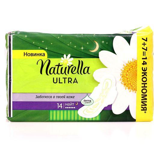 Naturella ultra night прокладки женские гигиенические, прокладки гигиенические, 14шт.