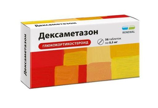 Дексаметазон, 0.5 мг, таблетки, 56шт.