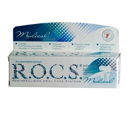 ROCS Medical Minerals Гель реминерализующий, без фтора, гель для полости рта, 45 г, 1шт.