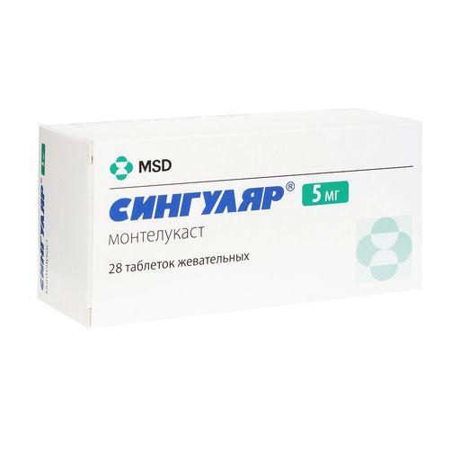 Сингуляр, 5 мг, таблетки жевательные, 28шт.