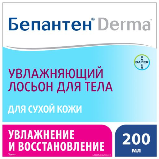Бепантен Derma увлажняющий лосьон для тела, лосьон для тела, 200 мл, 1шт.