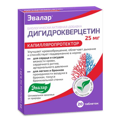 Дигидрокверцетин, 25 мг, таблетки, 20шт.
